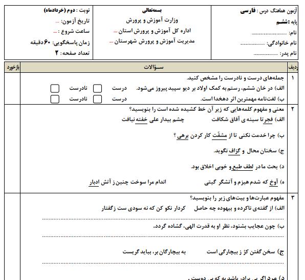 فارسی ششم خردادماه در ورد و قابل ویرایش