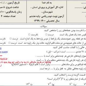 امتحان ریاضی هشتم خرداد 1400 مطابق با شرایط کرونا و بارم بندی جدید